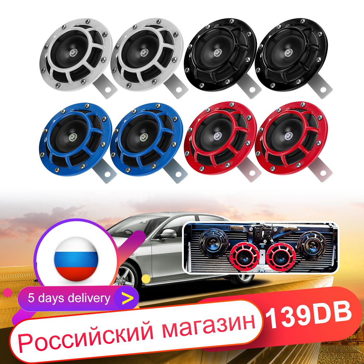 Universal Motorcycle Car Siren Dual Tone Electric Pump Loud Air Horn 12V 139db Off-road Super Loud Compact Electric Blast Tone