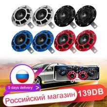 Universel moto voiture sirène double ton pompe électrique fort Air klaxon 12V 139db tout-terrain Super fort Compact électrique souffle ton