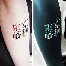 Dessin animé japonais Tokyo Ghoul démêler Ghoul Chatacters cosplay Animation dessin animé logo tatoo tatouage autocollant XR110