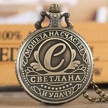 Russische Name Münzen Bronze Überzogene Münze Kopie Svetlana Souvenir Metall Handwerk Münzen UDSSR Rubel Replik Quarz Taschenuhr Sammlung