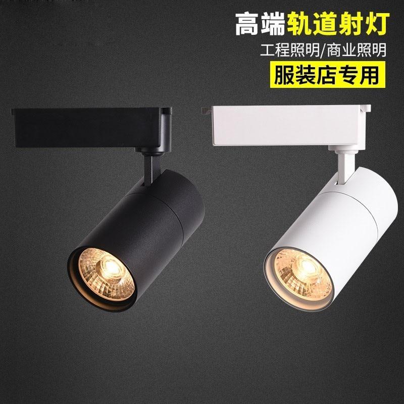 Nuevo accesorio de iluminación del carril de la pista LED regulable de alta calidad 12w 20w 30w negro blanco concha Ac110v 120v 220v 230v 240v DHL gratis