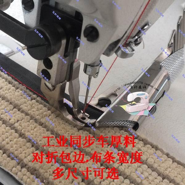 Industrial binder síncrono coche material grueso de un solo paquete de tubo de bordes manta cojín ropa