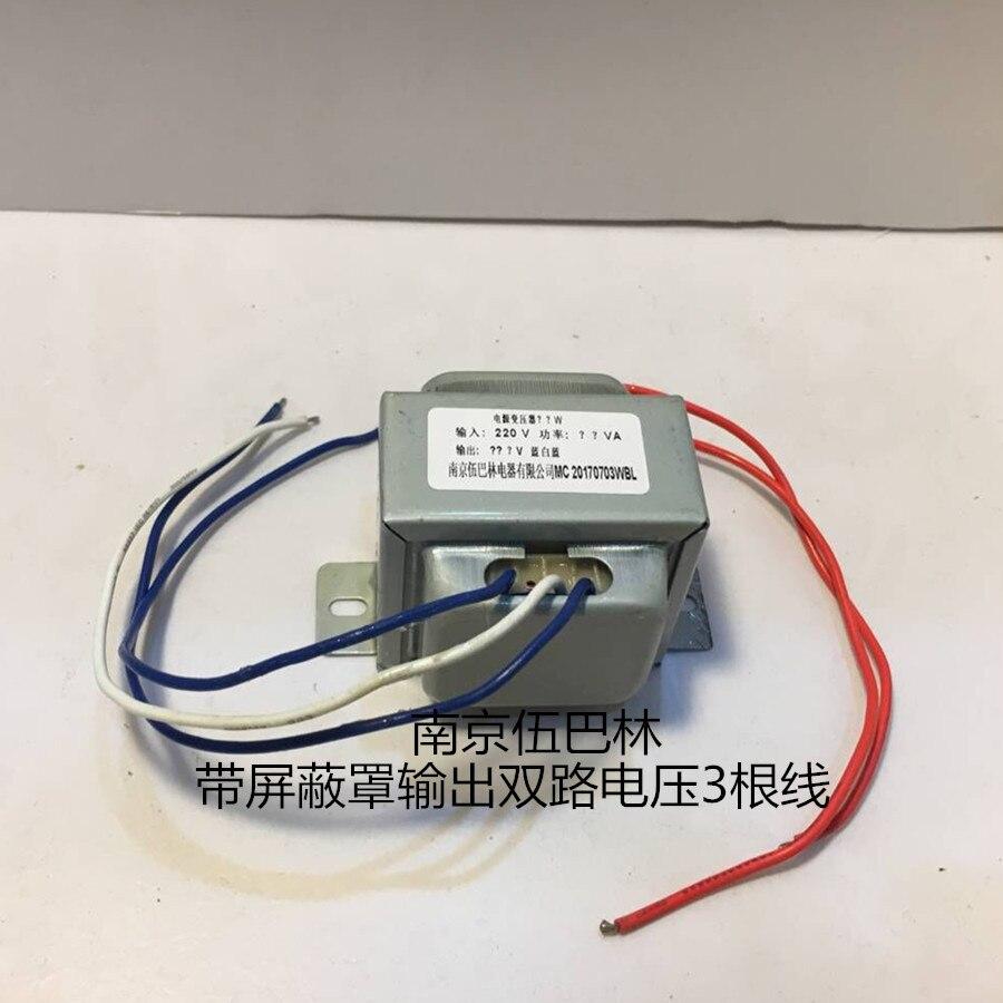 20w with shield case Transformer  dual 7.5V 9V 12v 15V 24V  Preamplifier tone board audio transformer