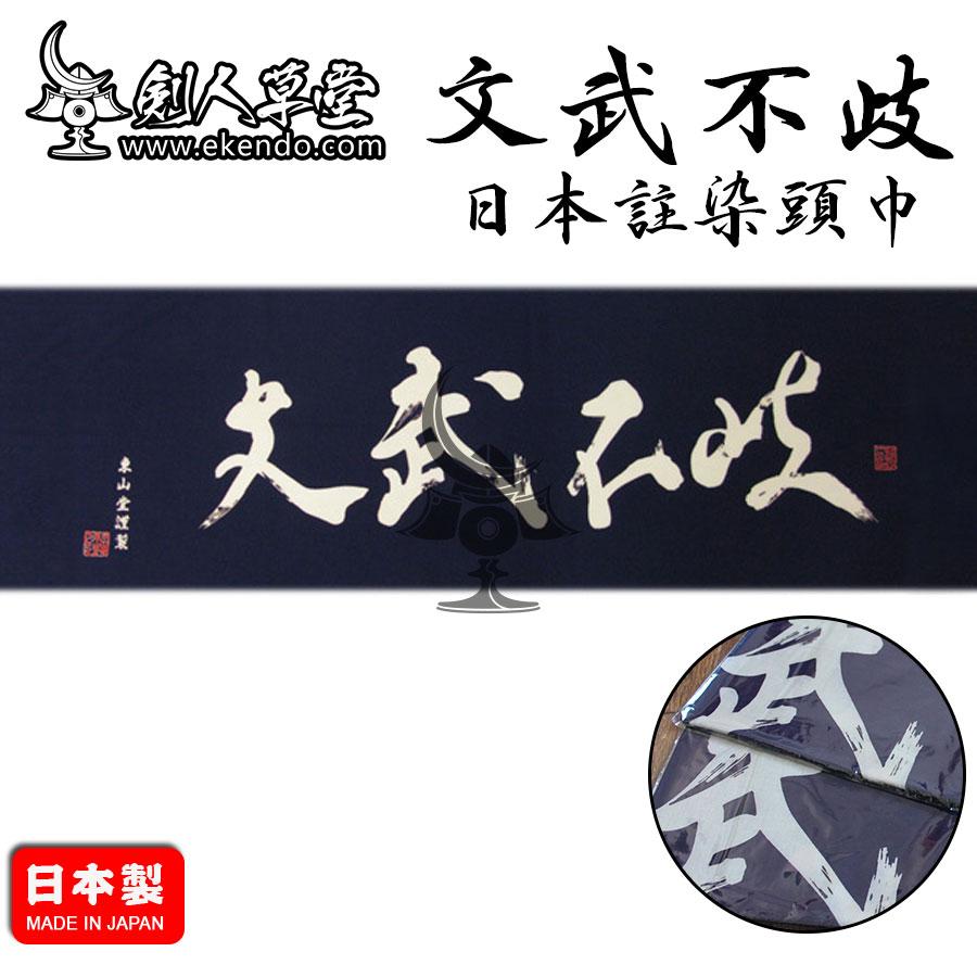 IKENDO.NET-TG039, Bunbufuki Tenugui, toalla de mano de 36X96CM, 100% de algodón, kendo japonés trandicional tenugui