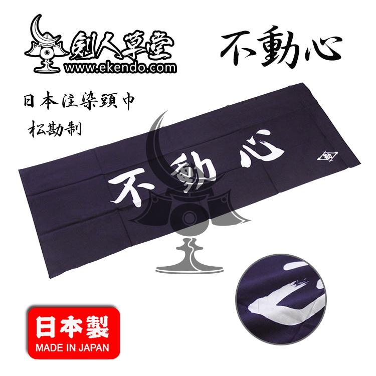 -Toalla de mano de IKENDO.NET-TG097-BUDONGXIN - 36X96CM 100% algodón, kendo tradicional japonés tenugui
