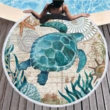 Круглый банный полотенце с кисточками для океанских черепах, пляжное полотенце из микрофибры для путешествий, сжатый душ, банные полотенца для взрослых