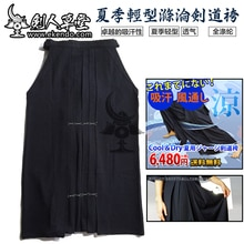 -IKENDO.NET-HM033- QuickDry Summer light weight HAKAMA -100%polyester all size japanese kendo uniform bottom kendo hakama kendo