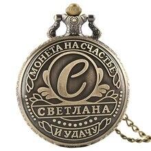 Nome russo moedas banhado a bronze moeda cópia svetlana lembrança metal artesanato moedas urss rublo réplica relógio de bolso de quartzo coleção