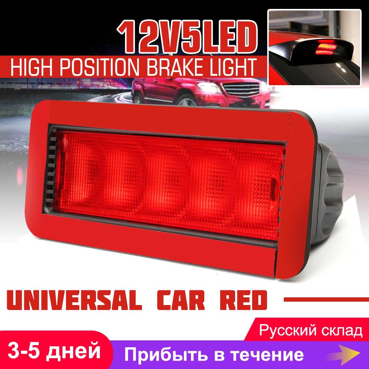 Luz trasera LED Universal para freno, luz roja para coche, 5LED, 12V, de montaje alto palanca trasera, tercera, 3 °, luz LED para coche, plástico de 0,5 W
