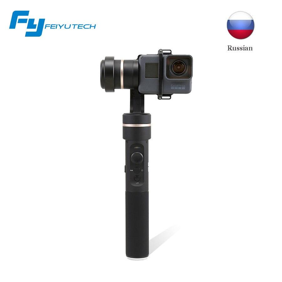 Estabilizador cardán de mano FeiyuTech fy-G5 3 ejes a prueba de salpicaduras para gopro 5 Yi cam 4K / AEE y carga útil para gopro 8 con adaptador