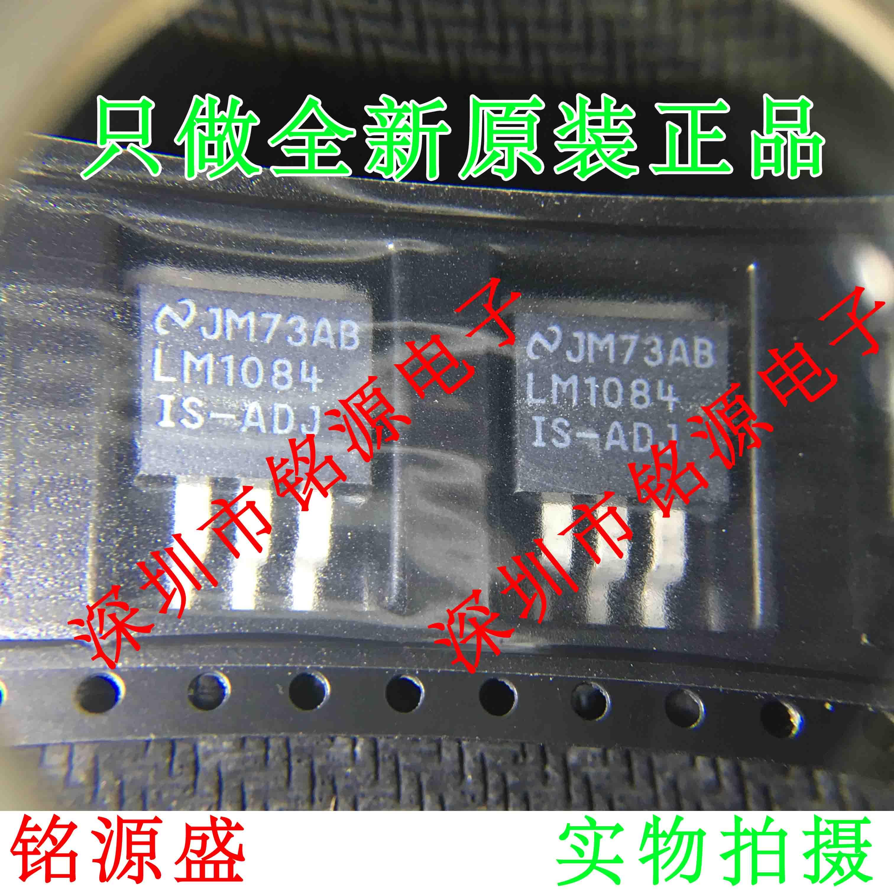 Envío Gratis LM1084ISX-ADJ LM1084IS-ADJ LM1084 a-263