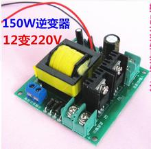 Convertisseur de transformateur 150W   Convertisseur Boost DC 12V à 110V 220V 200V 280V AC/DC