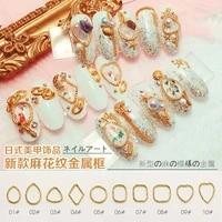 50pcs the new japanese style nail art twist metal ring the hollow spiral pattern nail metal frame nail circle