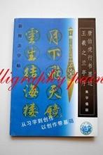 1pc Calligrapher Wang Xizhi, Tangbohu Works Couplet Running Script Calligraphy