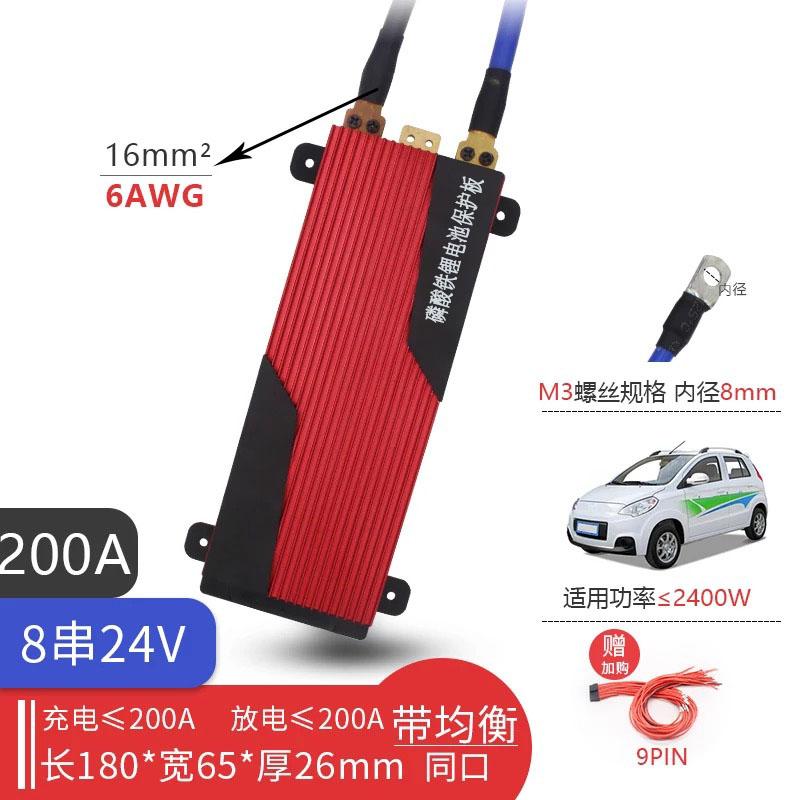 24 V 8 S 200A Max200A 3.2 V LifePo4 ليثيوم الحديد الفوسفات لوح حماية 24 V عالية الحالي العاكس BMS PCM دراجة نارية سيارة بداية