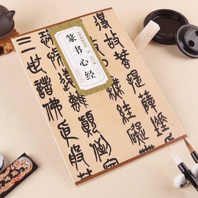 Копирайтер для китайской каллиграфии, копировальная книга для МО Би Зи, печатный персонаж сердце Сутра печать сценарий Шу фа, 49 страниц