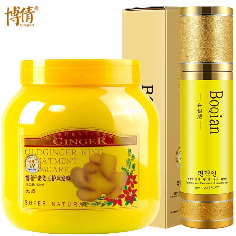 BOQIAN Ginger Hair Mask Treatment +Disposable Hair Care Essential Oils Moisturizing Nourishing Damaged Repair Soft Conditioner boqian ginger hair scalp massage cream hair mask treatment nourishing anti hair loss repair damaged dry hair care products 100ml