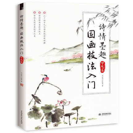 Introduction to the Techniques of Chinese Painting with Poetic Mohist Interest book about Solar terms