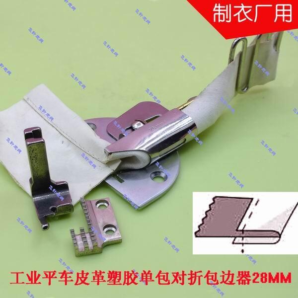 Accesorios para máquinas de coser, carpeta de plástico plano con un solo cilindro para 28MM de latón