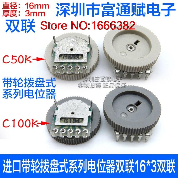 Interruptor de potenciómetro importado de la serie gear dial doble 16x3 doble C50K C100K múltiple