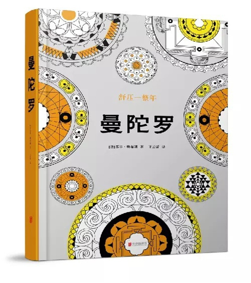 Libros para colorear para adultos Art therapie Mandala, 100 colores antiestrés, libro para colorear para adultos, libro original chino