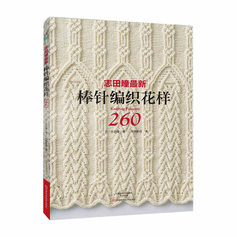 2019 New Arrivel 2PCS/LOT Knitting Patterns Book 250 / 260 BY HITOMI SHIDA Japanese Classic Weave Patterns Chines edition enlarge