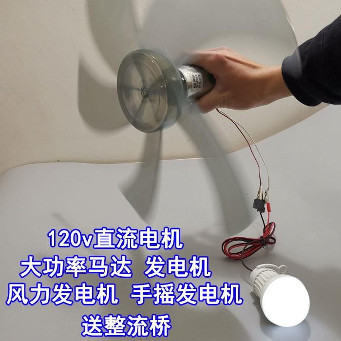 Motor dc 55w dc120v gerador de 2500rpm, turbina eólica pequena doméstica gerador de motor de alta potência