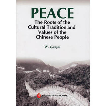 Peace---The Roots of the Cultural Tradition and Values Chinese People Language English Paper Book