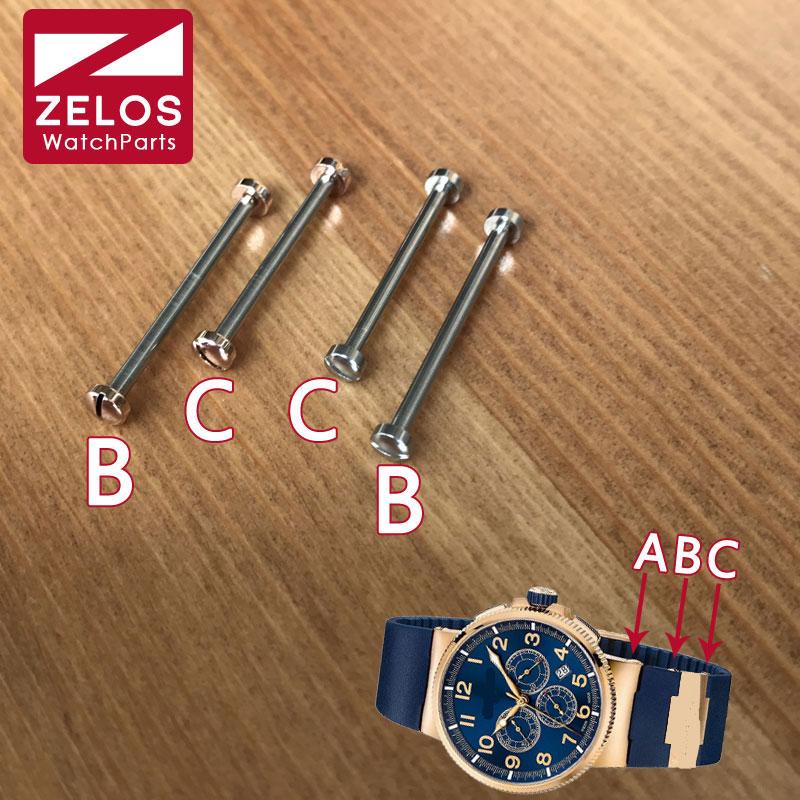 steel watch screw tube rod for Nardin MARINE 326 UN watch band connect screws parts(B+C)