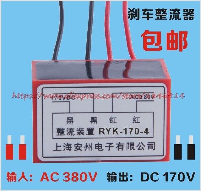 Выпрямитель RYK-170-4 выпрямляющее устройство двигатель тормозной выпрямительный блок RYK-170
