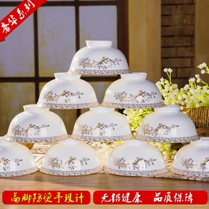 [10] with Jingdezhen ceramic bowlset Steamed Rice bone china tableware 4.5 inches tall  bowl