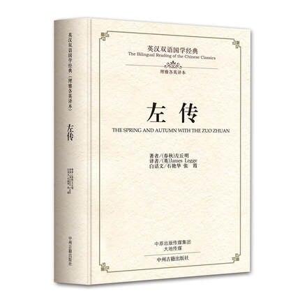 La primavera y el otoño con el Zuo Zhuan en chino e inglés