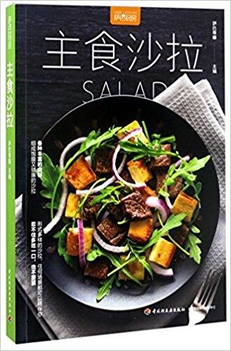 Cocina ensalada (Edición China) comida china