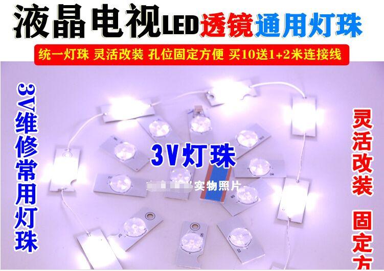 مصباح عدسة 3 فولت LED ، مصباح أمامي للتلفزيون ، جهاز عرض خلفي للتلفزيون ، مصباح LED ، تعديل الصيانة العامة ، جديد ، أصلي