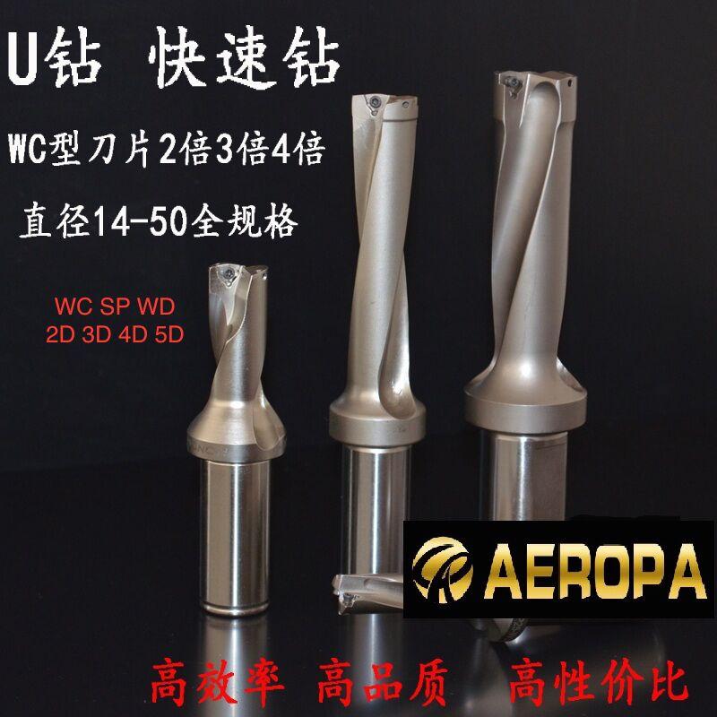 WC-C25-3D-SD19.5 ، عالية الجودة إدراج فهرسة الحفر ، U تدريبات ، فهرسة إدراج التدريبات ، صالح على WCMX030208