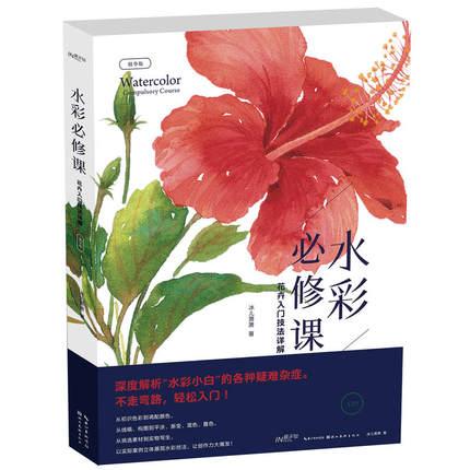 libro-de-texto-de-curso-obligatorio-de-acuarela-tecnicas-de-introduccion-detallada-de-flores-para-adultos-y-ninos
