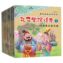 20 livres enfants Confucius histoire dimages avec pinyin conte de fées pour enfants chinois mandarin bande dessinée