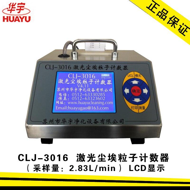 CLJ-3016 الليزر الغبار الجسيمات المضادة أخذ العينات كمية 28.3L/دقيقة (الصينية والانجليزية واجهة اختيار)
