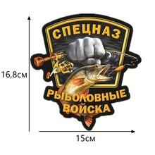 CS-285 #16.8*15cm siły specjalne oddziały rybackie fajne pełnokolorowe śmieszne naklejki samochodowe i naklejki naklejki samochodowe