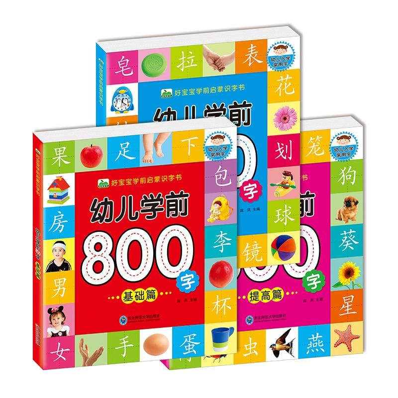 Entrada chinesa aprendizagem olhar para a figura 800 palavras base/avançado/melhorar artigos 3 mix escrever/ler livro de tradução em inglês