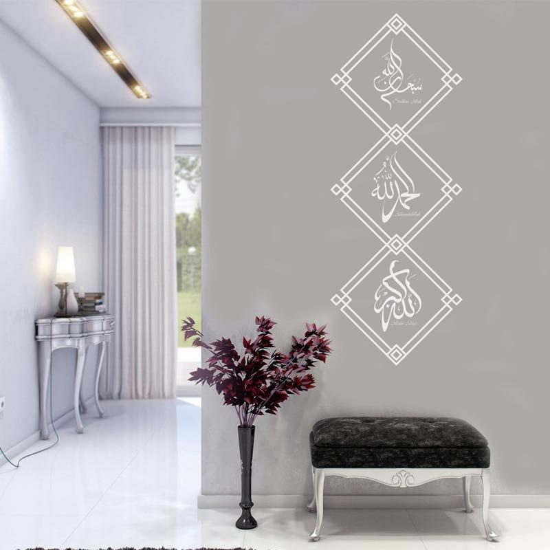 Islámica pegatinas de arte de la pared Tasbih Subhan Allah Alhamdulillah Allahu Akbar Vertical de las Artes Islámicas calcomanías Z345