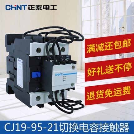 Оригинальные Chint коммутируемый конденсатор переменного тока контактор CJ19-9521 CJ19-9512 220В