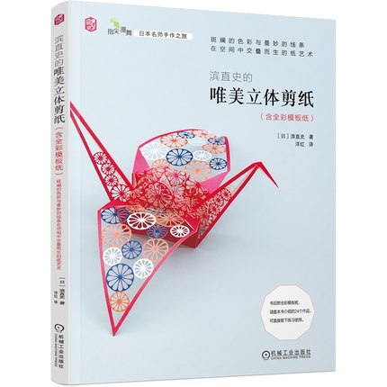 Papel de corte 3D plegable con plantilla a todo Color, hecho a mano libro de papel, papel para manualidades, libro de arte