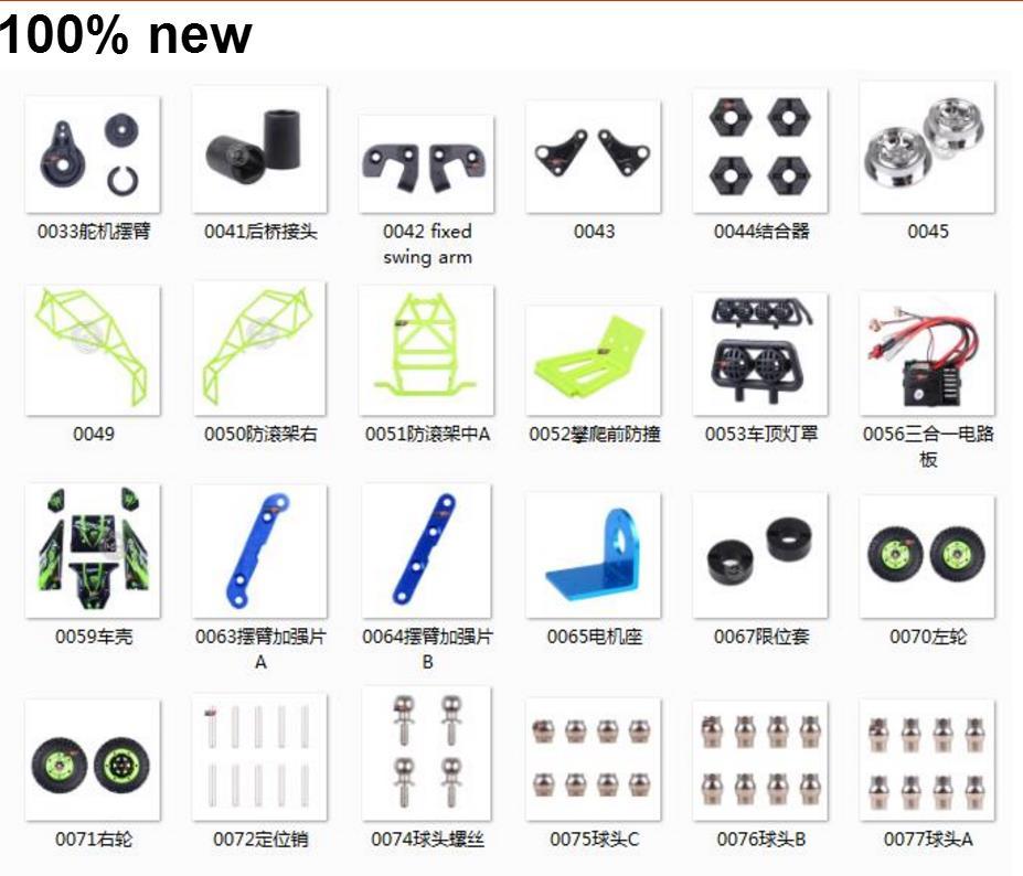 Wltoys 12428 12423 RC Car Original Spare parts set 2