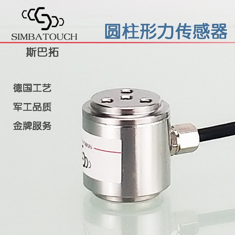 SBT671 cylindrical pressure sensor High precision mechanical hand force weighing and pulling pressure