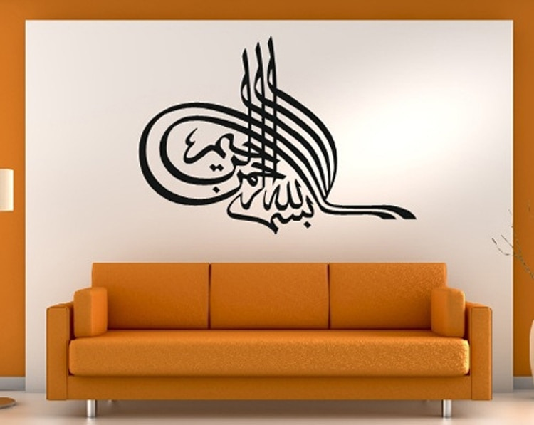 Pegatina de pared de caligrafía árabe calcomanía de coche de vinilo pegatinas decoración arte mural sala de estar decoración del hogar estilo islámico calcomanía de pared