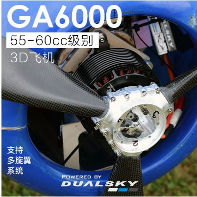 Motor sem escova 50cc-60cc da asa fixa ga6000 de dualsky do motor sem escova