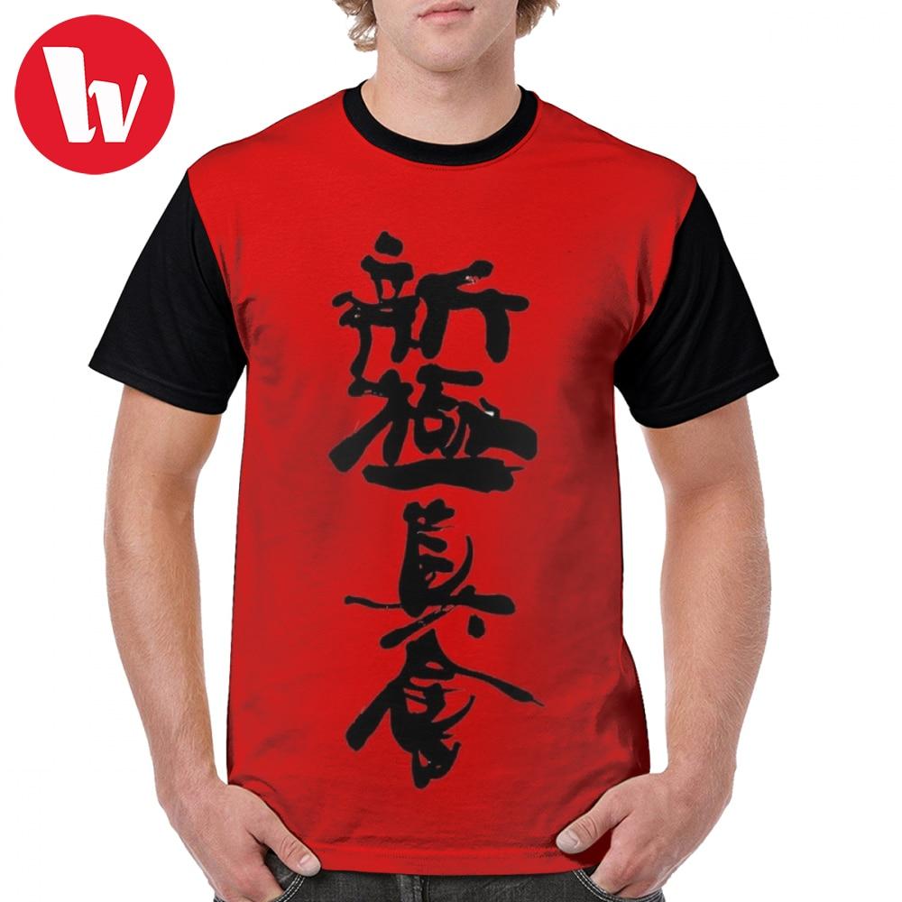 Camiseta con emblema para camisa de kárate Kyokushin Karat en Color negro, camiseta con gráfico bonito para hombre, camiseta de manga corta