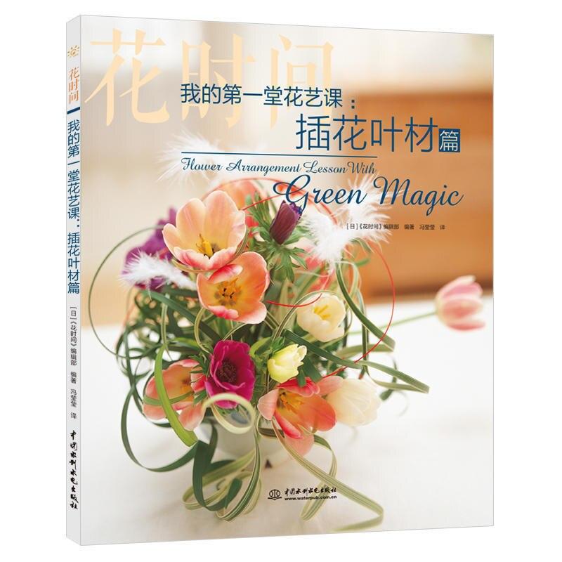 Clase de arreglo de flores con libro mágico verde libro de arte básico y práctico a juego de Color Floral