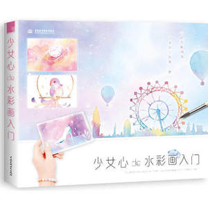 learn watercolor painting book for Maiden heart for watercolor color pen pencil painting from entry to master tutorial